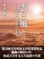 『雲と風と ――伝教大師最澄の生涯』の電子書籍