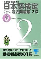 日本語検定 公式 過去問題集 2級 平成26年度版