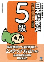 日本語検定 公式 練習問題集 改訂版 5級