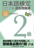 日本語検定 公式 過去問題集 2級 平成23年度版