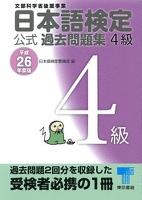 日本語検定 公式 過去問題集 4級 平成26年度版