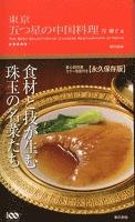 東京 五つ星の中国料理
