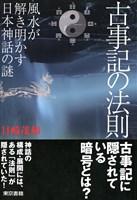 古事記の法則 風水が解き明かす日本神話の謎