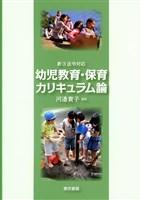 新3法令対応 幼児教育・保育カリキュラム論