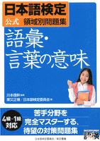 日本語検定 公式 領域別問題集 語彙・言葉の意味