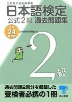 日本語検定 公式 過去問題集 2級 平成24年度版