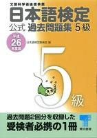 日本語検定 公式 過去問題集 5級 平成26年度版