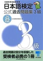 日本語検定 公式 過去問題集 3級 平成25年度版