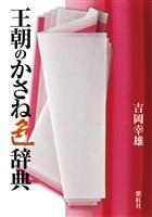 王朝のかさね色辞典 紫紅社刊