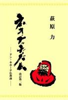 ネオ・ブッディズム―ドン・キホーテ仏教論