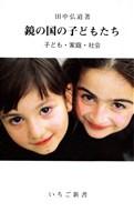 鏡の国の子どもたち 子ども・家庭・社会