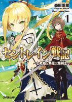 『セントレイン戦記 1 ~七戦姫と禁忌の魔剣士~』の電子書籍