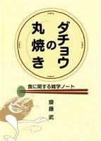 ダチョウの丸焼き : 食に関する雑学ノート