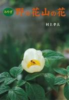 みやぎ 野の花山の花