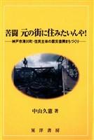 苦闘 元の街に住みたいんや! : 神戸市湊川町・住民主体の震災復興まちづくり