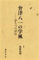 會津八一の学風 : ひとつの評伝