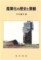 産業化の歴史と景観