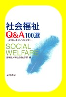 社会福祉Q&A100選 : より良い暮らしへのいざない