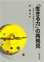 「生きる力」の再発見 : あなたの身体は日本人です