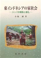 東インドネシアの家社会 : スンバの親族と儀礼