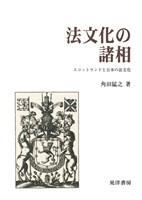 法文化の諸相 : スコットランドと日本の法文化