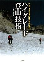 ハイグレード登山技術 : アルプス3000m峰から冬山まで