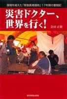災害ドクター、世界を行く! : 国境を越えた「緊急医療援助」17年間の奮闘記