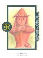 螢 : 白木恵委子童話集