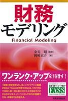財務モデリング