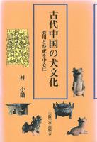 古代中国の犬文化