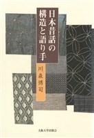 日本昔話の構造と語り手