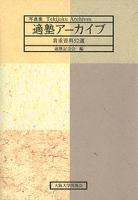 写真集 適塾アーカイブ