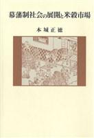 幕藩制社会の展開と米穀市場
