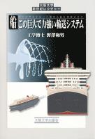 船 この巨大で力強い輸送システム