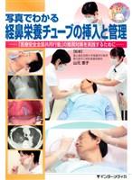 写真でわかる経鼻栄養チューブの挿入と管理 : 「医療安全全国共同行動」の推奨対策を実践するために…