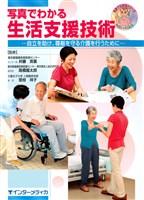 写真でわかる生活支援技術 : 自立を助け、尊厳を守る介護を行うために