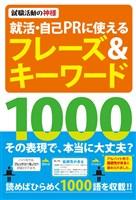 就活・自己PRに使えるフレーズ&キーワード1000