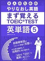 大人のためのやりなおし英語 まず覚える TOEIC TEST 英単語 vol.5