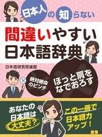 日本人の知らない 間違いやすい日本語辞典