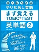 大人のためのやりなおし英語 まず覚える TOEIC TEST 英単語 vol.2