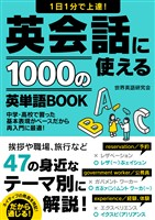 1日1分で上達!英会話に使える1000の英単語BOOK