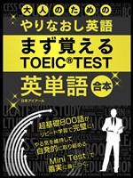 大人のためのやりなおし英語 まず覚える TOEIC TEST 英単語 合本