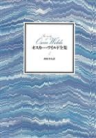 オスカー・ワイルド全集 第4巻