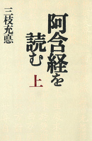 阿含経を読む〈上〉
