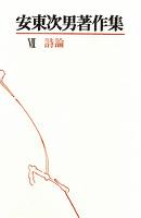 安東次男著作集 第7巻