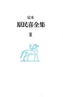 原民喜全集 第3巻