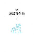 原民喜全集 第1巻