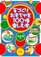 手づくりおもちゃを100倍楽しむ本