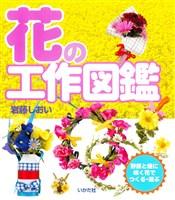 花の工作図鑑