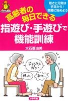 高齢者の毎日できる指遊び・手遊びで機能訓練